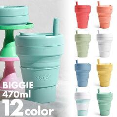 stojo(ストージョ)BIGGIE16oz/470ml折り畳みマイカップマイタンブラー(ビギーグランデサイズ対応コーヒーカップ水筒持運び折り畳みフタ付き)