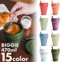輸入元直営店 全15色stojo(ストージョ)BIGGIE 16oz/470ml折り畳みマイカップ マイタンブラー(ビギー グランデサイ…
