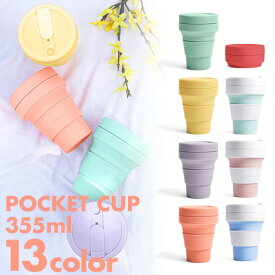【送料無料】全13色stojo(ストージョ)POCKET CUP 12oz/355ml折り畳みマイカップ マイタンブラー(ポケットカップ ポータブルカップ トールサイズ対応 コーヒーカップ 水筒 持運び フタ付き) px10