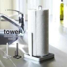 キッチンペーパーホルダー タワー tower(キッチンペーパーホルダー クッキングペーパー 収納 スタンド シンプル ミニマル おしゃれ 山崎実業 YAMAZAKI)