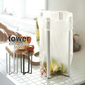 tower(タワー)ポリ袋エコホルダー(キッチンエコスタンド キッチン 缶 ペットボトル 牛乳パック 生ごみ 干し 収納 キッチン シンプル おしゃれ)