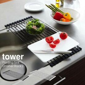 折り畳み水切りラック L タワー tower(キッチン 作業台 水切り 皿立て ラック シンプル ミニマル 山崎実業 YAMAZAKI)