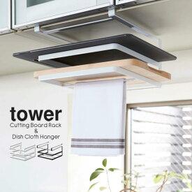 tower(タワー)戸棚下まな板&布巾ハンガー(収納 タオルハンガー シンプル おしゃれ)Px10