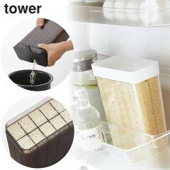 tower(タワー)1合分別冷蔵庫用米びつ(お米12合分ライスストッカーこめびつドアポケットシンプルミニマル)