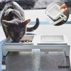 tower(タワー)ペットフードボウルスタンドセット(フードボウルフードテーブル嘔吐軽減レンジ対応食洗器対応ペット用食器給餌器ご飯猫ペットモノトーンシンプルミニマル)