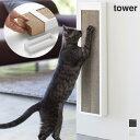 tower (タワー)猫の爪研ぎケース(つめとぎ 爪とぎ 床置き 壁掛け 猫 ペット モノトーン シンプル ミニマル)