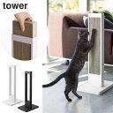tower (タワー)猫の爪研ぎスタンド(つめとぎ 爪とぎ 自立式 土台付き 台座 猫 ペット モノトーン シンプル ミニマル)