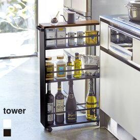 tower(タワー)ハンドル付きスリムワゴン(キャスター付き キッチン収納棚 幅13cm 3段 隙間収納 天板 組立式 デッドスペース シンプル ミニマル モノトーン スリム おしゃれ)Px10
