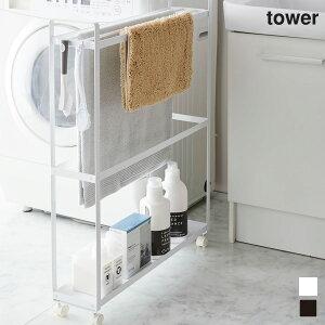 収納付きバスタオルハンガー タワー tower(キャスター付き タオルハンガー タオルスタンド バスタオル掛け 2段 洗濯 部屋干し スリム おしゃれ モノトーン シンプル ミニマル 山崎実業 YAMAZAK