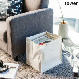 tower(タワー)収納ボックス(布製 角形 ストレージボックス 荷物置き 荷物入れ バスケット マガジンラック 新聞収納 雑誌収納 リビング収納 シンプル ミニマル モノトーン)Px10