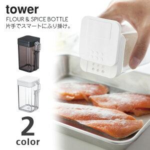 tower(タワー)FLOUR & SPICE BOTTLE(小麦粉&スパイスボトル)(調味料 保存容器 片手で簡単 ふり掛け 塩胡椒 塩コショウ 卓上 シンプル モノトーン おしゃれ)Px10
