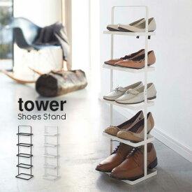 tower(タワー)シューズスタンド(玄関 収納 靴箱 シューズラック シンプル スリム おしゃれ)Px10