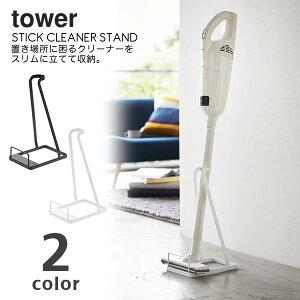 スティッククリーナースタンド tower タワーSTICK CLEANER STAND(コードレス 掃除機立て 収納 ダイソン エレクトロラックス)