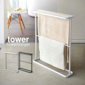 tower(タワー)バスタオルハンガー(洗濯 部屋干し スリム シンプル おしゃれ )