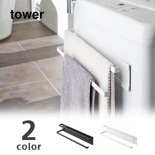 tower(タワー) 洗濯機横マグネットタオルハンガー2段 (洗濯機横 マグネット タオルハンガー 2段 シンプル モノトーン おしゃれ)