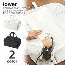 tower(タワー)IRONING MATT + STORAGE(アイロン収納マット)(便利グッズ アイロン台 しわ取り 仕上げ馬 収納バッグ)Px10
