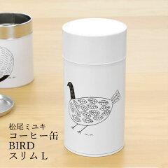 松尾ミユキコーヒー缶BIRDスリムL(容器収納アルミコーヒー豆塩砂糖茶筒鳥ブリキ缶)【P15Aug15】