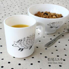 松尾ミユキミルクガラスマグカップ(マグ カップ コーヒー 紅茶 ナチュラル ガラス 北欧 かわいい ネコ クマ ハリネズミ シロクマ)