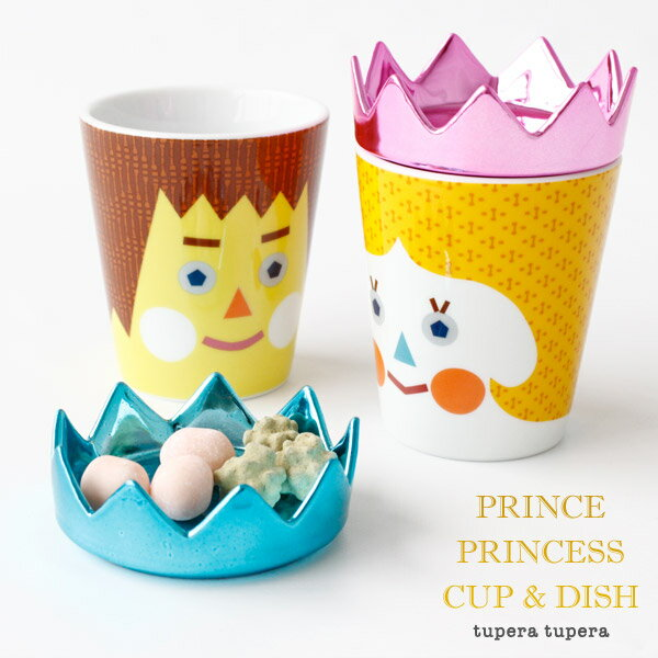 tupera tupera(ツペラツペラ)CUP&DISH(PRINCE PRINCESS 王子様 お姫様 ティータイム 湯のみ 小鉢 お菓子皿 フリーカップ 亀山達矢 中川敦子 敬老の日ギフト 敬老の日プレゼント)