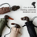 Guy de Jean(ギ ドゥ ジャン)晴雨兼用折り畳み傘(フランス製 軽量 動物 ウサギ イヌ アヒル フクロウ )