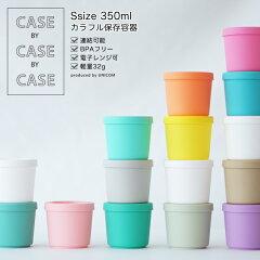 CASEbyCASEbyCASE350mlx3colorsetケースバイケースバイケース3色セット(UNICOM保存容器タッパーウェアカラフルBPAフリー)
