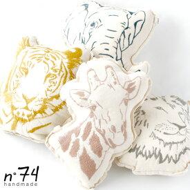 Numero74 Animal Cushion(ヌメロ74 アニマル刺繍クッション)(ライオン トラ ゾウ キリン 動物 まくら ソファ ナチュラル お洒落 キャンプ ギフト プレゼント)