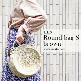在庫限り!【アウトレットセール】L.L.S Round bag S brown(かごバッグ 手提げ 肩掛け ショルダーバッグ ラウンドバッグ サークル型 トートバッグ モロッコ 2way)【ギフト包装不可・イメージ違い返品不可】