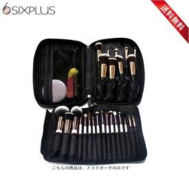 ★ 送料無料 ★SIXPLUS 限定版 高品質のメイクブラシポーチ 化粧ポーチ 28本収納可能