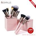 ★送料無料 翌日配達★当店全商品キャッシュレスで5%還元★SIXPLUS ロマンチックなピンク色 メイクブラシ15本セット
