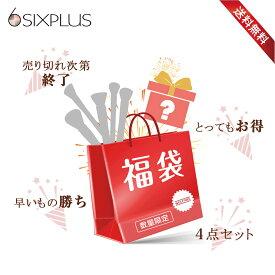★送料無料★SIXPLUS お得セット メイクブラシ1セット確定 数量限定 母の日 彼女へのプレゼントにもおすすめ