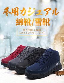 【カードパッケージプレゼント中!送料無料】スノーシューズ 冬用 靴 ボアブーツ メンズ スノーブーツ レディース 防滑 雪靴 滑らない おしゃれ 撥水 大きいサイズ ショートブーツ 防水 防寒 保暖 綿靴
