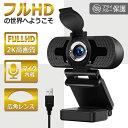 【フルHD 2K高画質!送料無料】webカメラ ウェブカメラ カバー マイク内蔵 USBカメラ フルHD 広角 高画質 ドライバー…