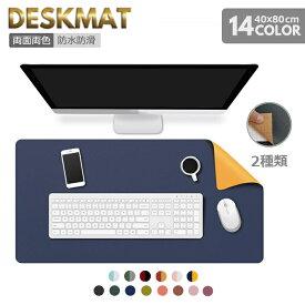 【80×40CM 超大型!日本人のデスクにぴったり!送料無料】デスクマット 防縮 マット ゲーミング デスク おしゃれ 防滑 オフィス 大型 おしゃれ マウスパッド レザー調 光学式マウス対応 グリーン ブラック パソコン シンプル 無地 かわいい グレー ピンク 防水