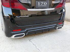 20アルファード後期 Sグレード用 ABS製エアロSEVEN リアアンダーガーニッシュ マフラーリングSET 純正色塗装済み!  【シックスセンス 楽天ショップ】