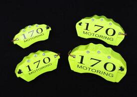30系エスティマ専用 ブレーキキャリパーカバー ネオンカラー&レッドゴールド  【シックスセンス 楽天ショップ】