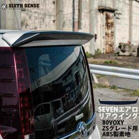 80 VOXY 80ヴォクシー ZSグレード用 SEVENエアロ リアウイング ABS製素地 前期後期共通