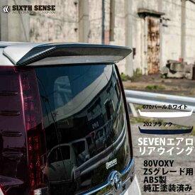 80VOXY(ヴォクシー) ZSグレード用 SEVENエアロ リアウイング ABS製 純正色塗装済み  【シックスセンス 楽天ショップ】