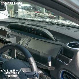 50系プリウス専用ダッシュテーブル 運転席用   【シックスセンス 楽天ショップ】