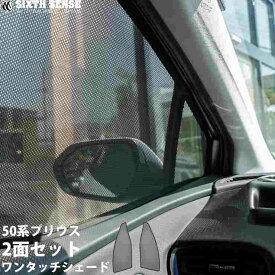 50プリウス前期専用 ワンタッチシェード フロント2面セット【シックスセンス 楽天ショップ】