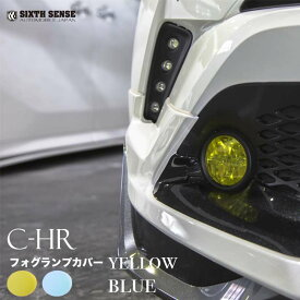 C-HR フォグランプカバー イエロー ブルー  【シックスセンス 楽天ショップ】