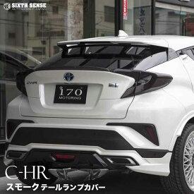 C-HR テールランプカバー スモーク  【シックスセンス 楽天ショップ】