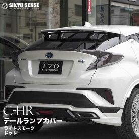 テールカバー C-HR ライトスモーク/ドット(4P)  【シックスセンス 楽天ショップ】