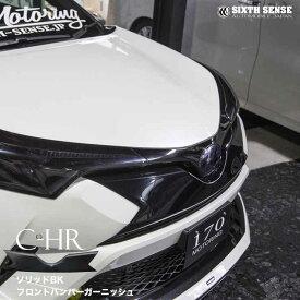 C-HR フロントバンパーガーニッシュ ソリッドブラック ABS製  【シックスセンス 楽天ショップ】