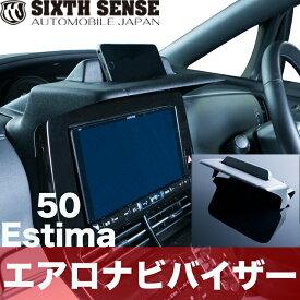 50エスティマ4型 エアロナビバイザー 革シボ エスティマ ESTIMA   【シックスセンス 楽天ショップ】