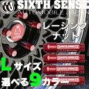 レーシングナット Lサイズ 4本セット   【シックスセンス 楽天ショップ】