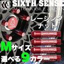 レーシングナット Mサイズ 4本セット   【シックスセンス 楽天ショップ】