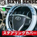 SIXTHSENSEモノグラム ステアリングカバー Sサイズ  【シックスセンス 楽天ショップ】