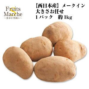 【送料別】【西日本産】メークイン 大きさお任せ 1パック 約1kg【野菜詰め合わせセットと同梱で送料無料】じゃがいも/ジャガイモ/じゃが芋/ジャガ芋/ばれいしょ/馬鈴薯/バレイショ/北