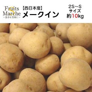 【送料無料】【西日本産】メークイン S〜2Sサイズ 約10kg(北海道沖縄別途送料加算)/母の日/野菜宅配/メークイーン/じゃがいも/ジャガイモ/じゃが芋/業務用/家庭用/ポテト/カレー/シチュー/