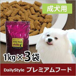 DailyStyle プレミアムドッグフード成犬用(1歳〜7歳未満) 1kg×3袋(全犬種用)(デイリースタイル/ベニソン/国産/無添加/鹿肉ドッグフード/犬)